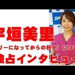 【女子アナ】【芸能】宇垣美里「ちょっとポチャポチャしてきたなと思ったら…」健康的な生活を告白【独占インタビュー】