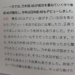 【乃木坂46】白石麻衣「欅坂のヒットは乃木坂のおかげ」