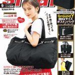 【山本彩】smart 9月号表紙キタ━━━━(゚∀゚)━━━━!!