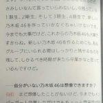 【乃木坂46】【最新】白石麻衣さんが自身の卒業について語る「自分のいない乃木坂46のライブを見てみたい…」
