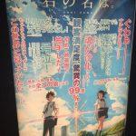 【悲報】新海誠「君の名は。のヒットに便乗してコケたアニメ映画一覧がこちらになりますw」★2
