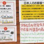 【ラーメン】「日本人客お断り」沖縄県石垣島のラーメン店が貼り紙。客の悪態が年々悪化「日本人客は会員制にすることも考えている」★4