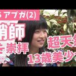 【アップフロント】鞘師里保を崇拝する美少女13歳