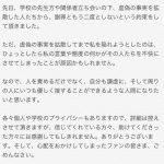 【矢作萌夏】地下板民は矢作萌夏cにひどいことをしたよね(´・ω・`)