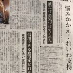 【政治・経済】【悲報】 50代男性 山本太郎に自身の貯金5万円の中から1万円寄付「彼だけが勇気付けてくれたから