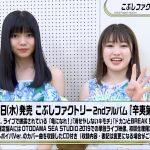 【こぶしファクトリー】こぶしファクトリー 2ndアルバム「辛夷第二幕」発売決定!!!