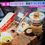 【日常・雑談系】【画像】まんさんが「タピオカジュース」を買った結果wwwwwwwwwwwwwwww