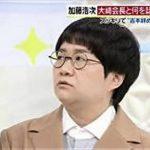 【お笑い】【チワワ】吉本辞める発言 加藤浩次「どうにかなるか!で言っちゃった。反省だ」