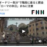 【ニュース】ローマ市「ローマの休日禁止します」階段座ると罰金3万円 真実の口に手入れたりヴェスパで走ると5万円