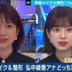 【芸能画像系】【画像】弘中綾香アナ、詐欺メイクをする