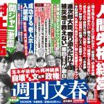 【ニュース・事件】ZOZO前澤「文春の記者さんはとても丁寧な方でした、ご苦労さまです、記事を楽しみにしてますね」→結果wwwwwwwwwww