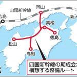 【政治・経済】四国「四国に新幹線を!」岡山「あきらめろ」