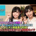 【BEYOOOOONDS】江口紗耶、BEYOOOOONDSメジャーデビューに興奮しメンバー間のビデオ電話中に急に卵焼きを焼き始める謎行動
