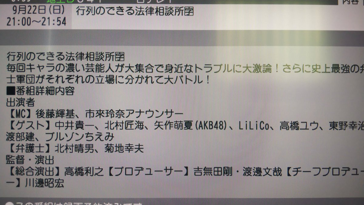 矢作萌夏】【朗報】矢作萌夏が来週の『行列のできる法律相談所