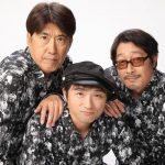 【お笑い】【音楽】石橋貴明、野猿メンバーと新ユニット「B Pressure」結成を発表