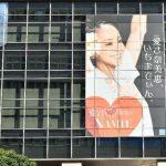 【芸能系】【音楽】<安室奈美恵の日>認定ならず!観光協会「認識不足」【速報】