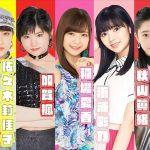 【Juice=Juice】稲場愛香バースデーイベント2019 山野ホール2公演開催決定!