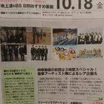 【乃木坂46】10/18(金) 19:00-21:48「ミュージックステーション3時間SP」乃木坂46
