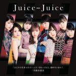 【Juice=Juice】【速報】「ひとそれ」(New Vocal Ver.)のMV全編アニメーション!