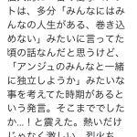 【アンジュルム】和田彩花「アンジュルム引き連れて事務所を独立しようかと考えていた」