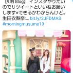 【モーニング娘。'19】生田「インスタやりたいのでリツイートといいねお願いします」