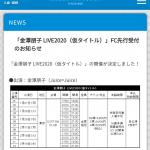 【金澤朋子】金澤朋子 LIVE2020ソロライブ開催キタ━━( ゚∀゚ )━( ゚∀)━(  ゚)━(  )━(゚  )━(∀゚ )━( ゚∀゚ )━━!!!!