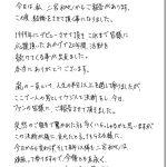 【アイドル】【祝】嵐・二宮和也、元女子アナ伊藤綾子と結婚 直筆メッセージ