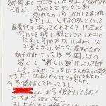 【VIP・なんj】知人の女から支離滅裂な手紙が届いたんだが・・・