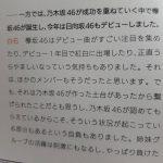 【欅坂46】白石「欅坂の勢い凄いねって言われるのが嫌。欅坂はデビューから注目されて羨ましかったけどそれは乃木坂の土台があったから」
