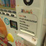 【Twitter】病院の自販機がめちゃくちゃ煽ってくると話題にwww