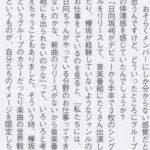 【コラム】欅坂メンバー「日向坂みたいな仕事もないしリリースないから音楽番組にも出れない・・・」