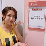 【Juice=Juice】高木紗友希が地上波バラエティ番組にピンで出演決定キタ━━━━(゚∀゚)━━━━!!