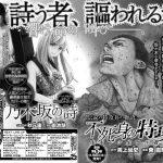 【乃木坂46】表紙巻頭