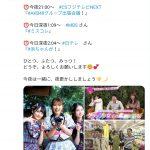 【渋谷凪咲】1日に3番組に出演するなぎちゃんはバケモノかw萩本欽一超えたなw