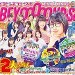 【BEYOOOOONDS】ビヨーーーーーンズの1stアルバムのジャケ写が少女漫画雑誌のりぼん風wwwww