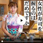 【その他】【動画】 女さん 「なんで女性が寿司を握っちゃいけないの?」