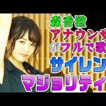 【女子アナ】【速報】モヤさまの田中瞳アナ、とんでもなくおっぱいを強調してしまう