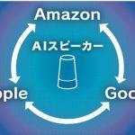 【人間関係】AppleとGoogleとAmazonが「家電制御規格」を統一すると発表。日本独自のスマート家電に激震