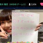 【奥本陽菜】【速報】俺たちの陽菜ちゃん、明日からのSRイベントに向け茶髪に染める!!