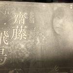 【齋藤飛鳥】マガジン次号12/24発売 飛鳥