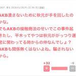 【ガールズちゃんねる】【悲報】ガルちゃん民、今後もAKBへの攻撃を続ける意向を表明