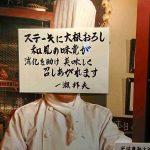 【朗報】いきなりステーキ店長、満を辞して肉が旨くなる裏技を伝授