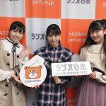 【つばきファクトリー】米村姫良々のMC進行がすごすぎて研修生ラジオ大勝利と話題