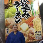 【Twitter】「遠藤の煮込みラーメンのパッケージ捨てるの面倒やな…せや!」