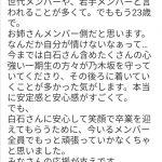 【堀未央奈】【スポニチ】 どうなる乃木坂46、白石麻衣に代わるエースは誰になるのか・・・名が挙がっているのが堀未央奈