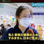 【病気・病院・医療関連】【新型肺炎】止まらぬ拡散 封じ込めには限界 日経新聞