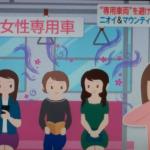 【ネタ・雑談】【悲報】女性専用車両を作ったまんさん、今度はまんさん内でマウンティングを始める