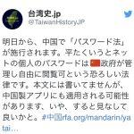 【ニュース】【悲報】中国で「パスワード法」が施行される