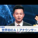 【女子アナ】【テレビ】<水卜麻美アナガックシ>「傷つきました」・・・「人間でなくロボットAIでもよいと思う職業」ランキング1位はアナウンサー!
