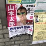 【画像ネタ】【悲報】山本太郎のポスター、落書きされる